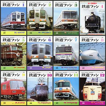 鉄道ファン(1986年)