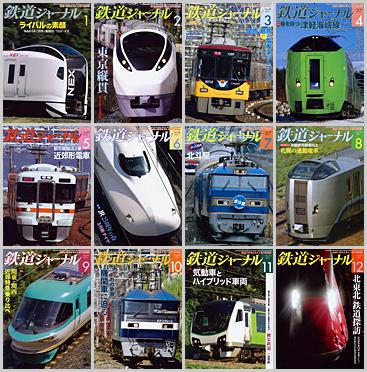 鉄道ジャーナル(2012年)
