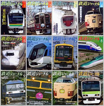 鉄道ジャーナル(2013年)