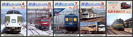 鉄道ピクトリアル(2010年)