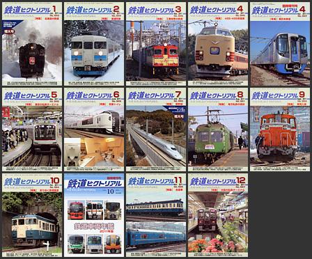 鉄道ピクトリアル(2011年)