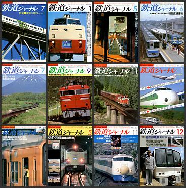 鉄道ジャーナル(1981〜1989年)