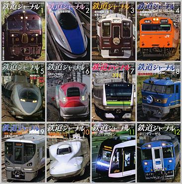 鉄道ジャーナル(2014年)
