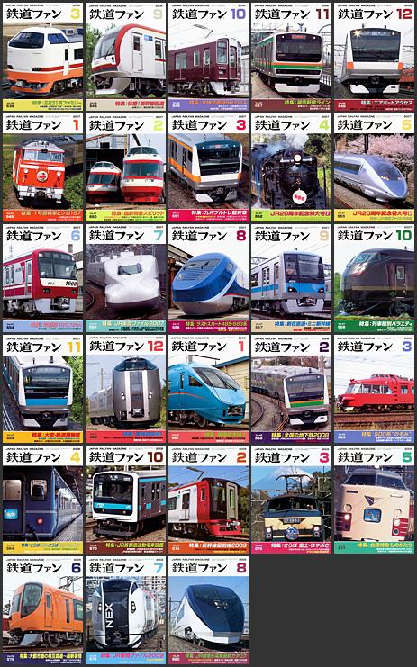 鉄道ファン(2006〜2009年)