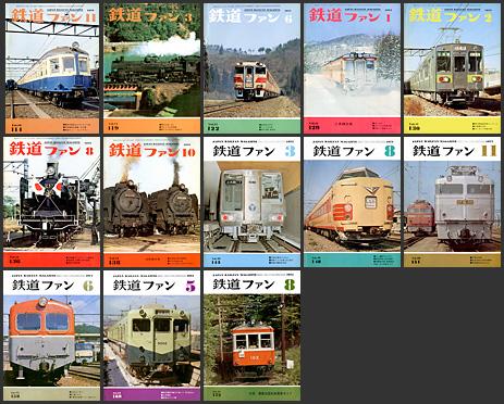 鉄道ファン(1970〜1975年)