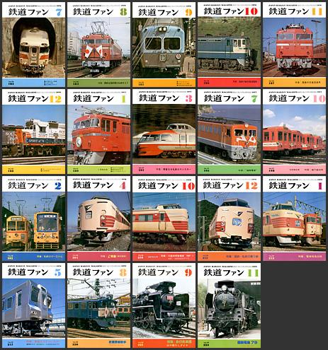 鉄道ファン(1976〜1979年)