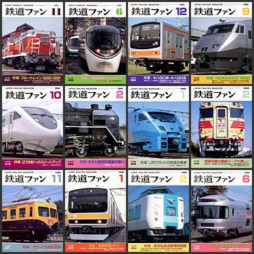 鉄道ファン(1990〜1999年)