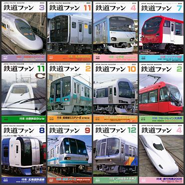 鉄道ファン(2000〜2005年)