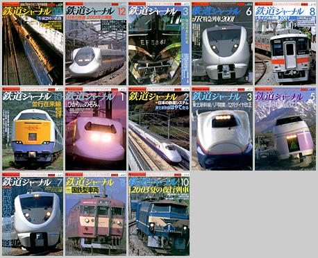 鉄道ジャーナル(2000〜2003年)