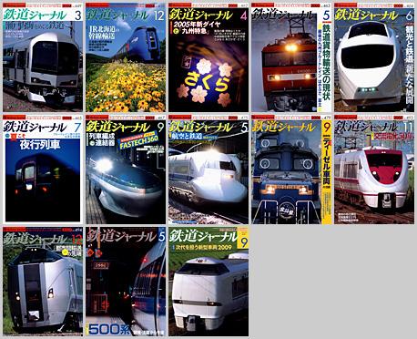 鉄道ジャーナル(2004〜2009年)