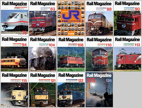 Rail Magazine(1990〜1994年)