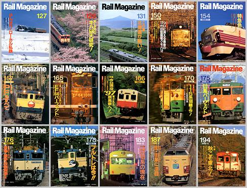 Rail Magazine(1994〜1999年)