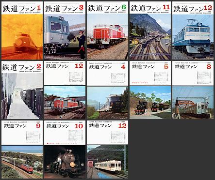 鉄道ファン(1963〜1967年)
