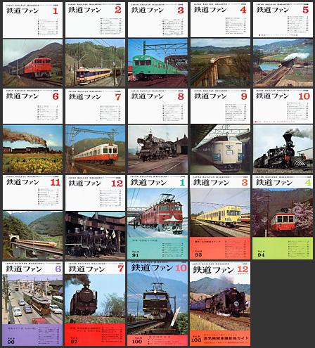 鉄道ファン(1968〜1969年)