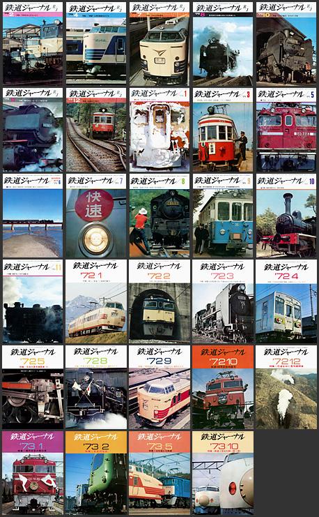 鉄道ジャーナル(1970〜1973年)