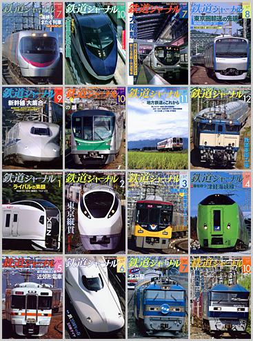 鉄道ジャーナル(2010〜2012年)