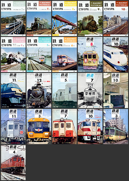 鉄道ピクトリアル(1965〜1969年)