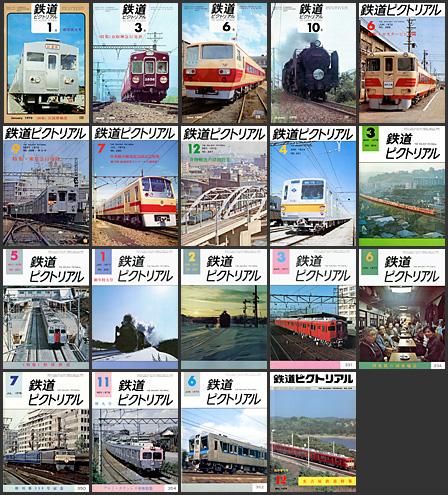 鉄道ピクトリアル(1970〜1979年)