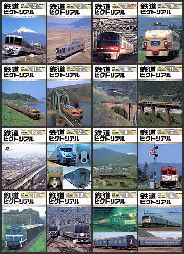 鉄道ピクトリアル(1996〜1999年)