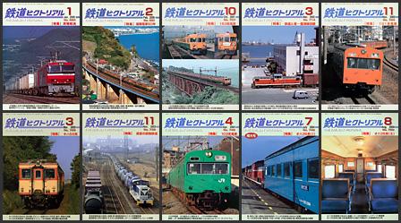 鉄道ピクトリアル(2000〜2004年)