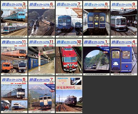 鉄道ピクトリアル(2007〜2009年)