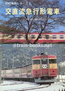 国鉄車両シリーズ2 交直流急行形電車