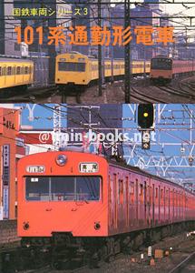 国鉄車両シリーズ3 101系通勤形電車