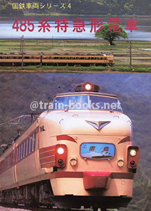 国鉄車両シリーズ4 485系特急形電車