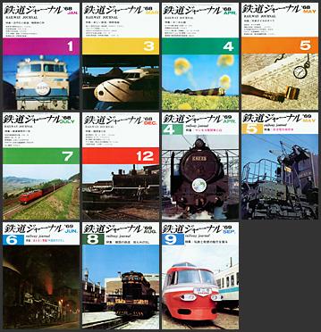 鉄道ジャーナル(1968〜1969年)