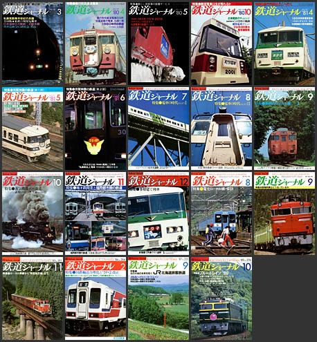 鉄道ピクトリアル(1980〜1989年)