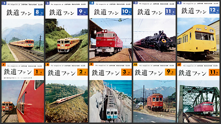 鉄道ファン(1961〜1962年)