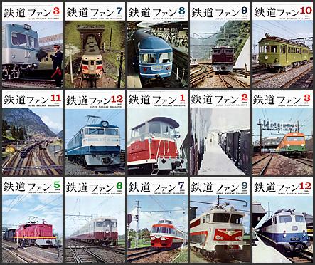 鉄道ファン(1963〜1964年)