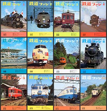 鉄道ファン(1970年)