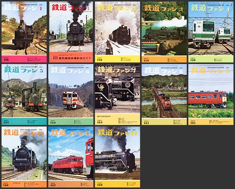 鉄道ファン(1971年)