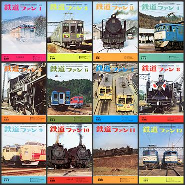 鉄道ファン(1972年)