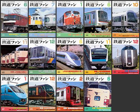 鉄道ファン(2000〜2009年)