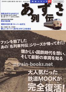 列伝シリーズ01 あずさ列伝(イカロス出版刊)