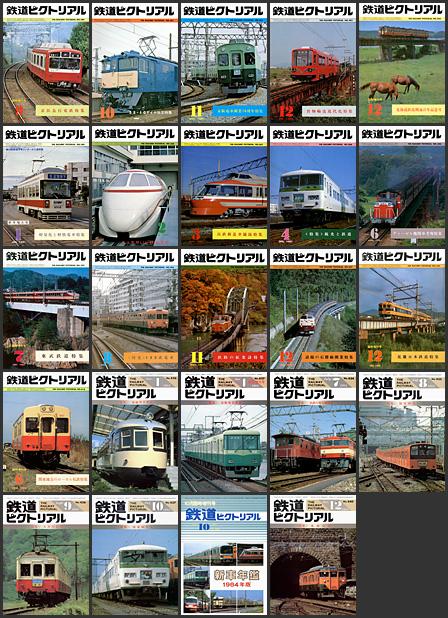 鉄道ピクトリアル(1980〜1984年)
