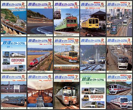 鉄道ピクトリアル(2000〜2001年)