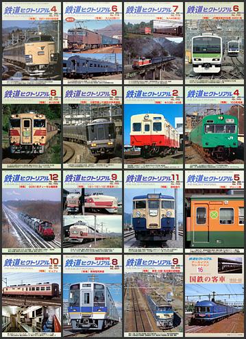 鉄道ピクトリアル(2002〜2009年)