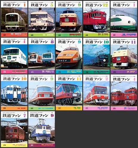 鉄道ファン(1980〜1984年)