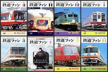 鉄道ファン(1985〜1986年)