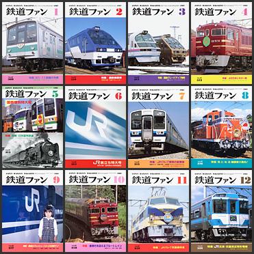 鉄道ファン(1987年)