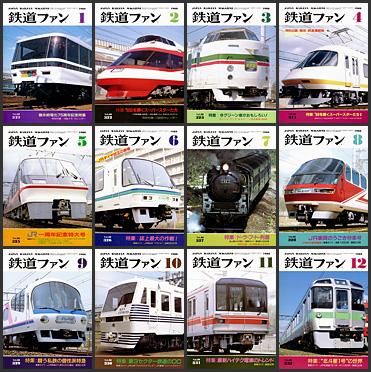鉄道ファン(1988年)