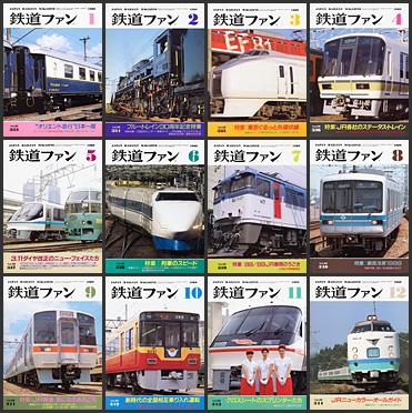 鉄道ファン(1989年)