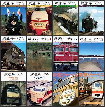 鉄道ジャーナル(1970〜1975年)