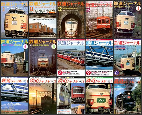 鉄道ジャーナル(1976〜1979年)