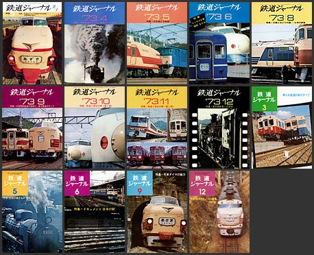 鉄道ジャーナル(1970〜1974年)
