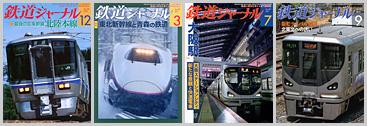 鉄道ジャーナル(2010〜2014年)
