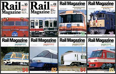 Rail Magazine(1984〜1989年)